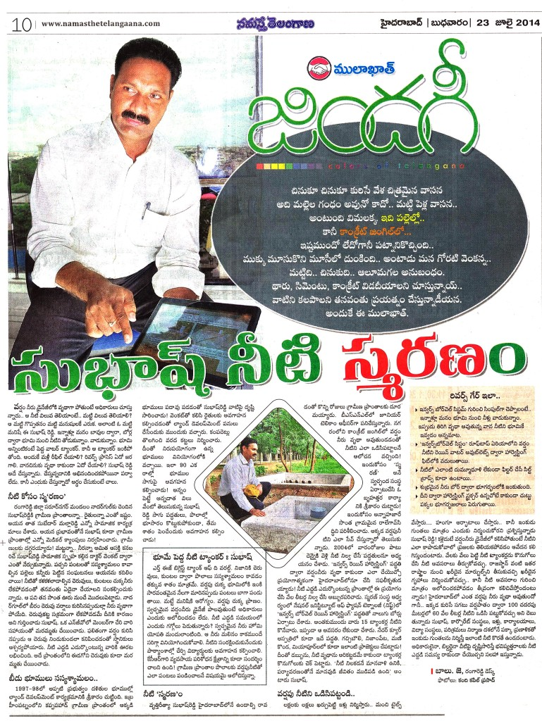 Article on RWH in Telugu local News Paper-Namasthe Telangana