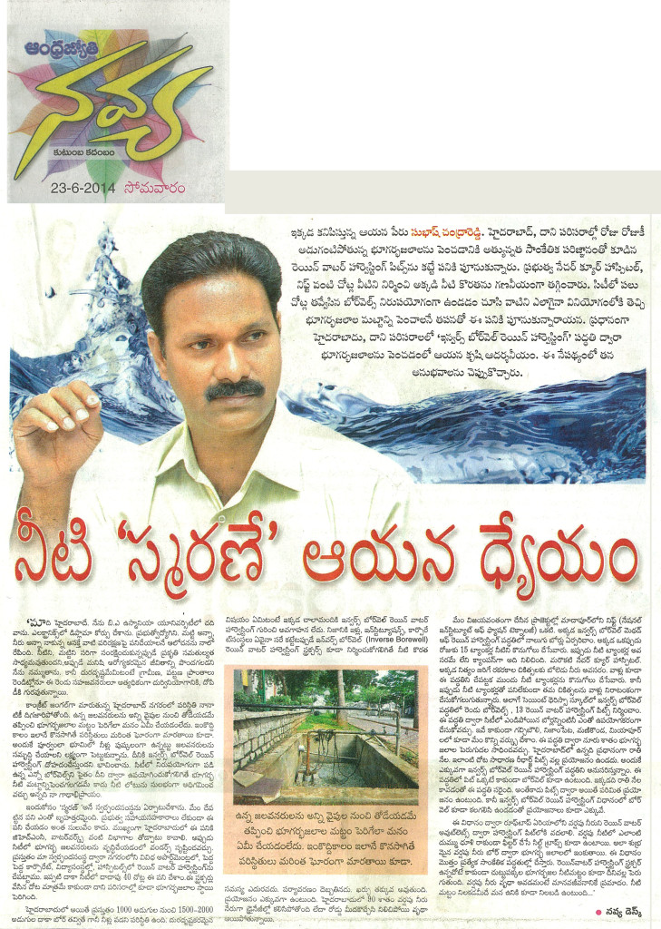 Article on RWH in Telugu local News paper in Andhra Jyothi